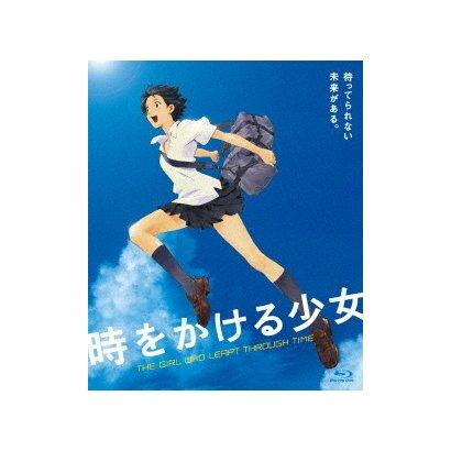 時をかける少女 期間限定スペシャルプライス版 [Blu-ray Disc]