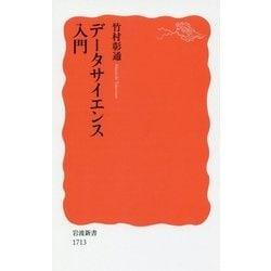 データサイエンス入門(岩波新書) [新書]