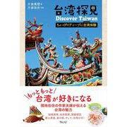 台湾探見 Discover Taiwan―ちょっぴりディープに台湾(フォルモサ)体験 [単行本]