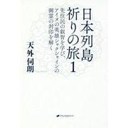 日本列島祈りの旅 1-先住民の叡智を学び、アイヌの英雄シャクシャインの御霊の封印を解く [単行本]