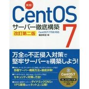 実践!CentOS7サーバー徹底構築 改訂第2版-CentOS7(1708)対応 [単行本]