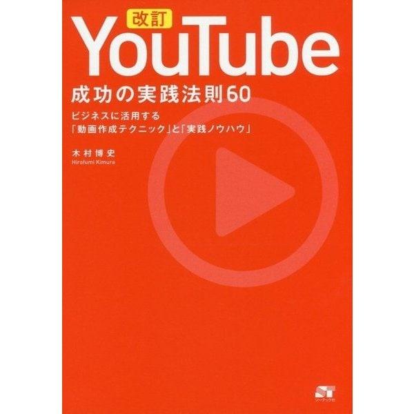 YouTube成功の実践法則60 改訂-ビジネスに活用する「動画作成テクニック」と「実践ノウハウ」 [単行本]