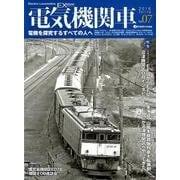 電気機関車EX(エクスプローラ) Vol.7 (電機を探究するすべての人へ) [ムック・その他]