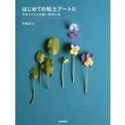 はじめての粘土アート〈2〉半日でできる可愛い四季の花 [単行本]