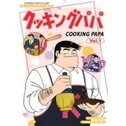 クッキングパパ コレクターズDVD Vol.1<HDリマスター版>