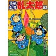 落第忍者乱太郎 63 (あさひコミックス) [コミック]