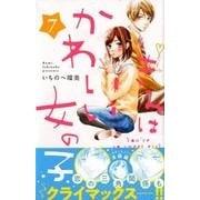 きみはかわいい女の子 7(講談社コミックスフレンド B) [コミック]