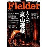 Fielder フィールダー vol.39 (サクラムック) [ムック・その他]