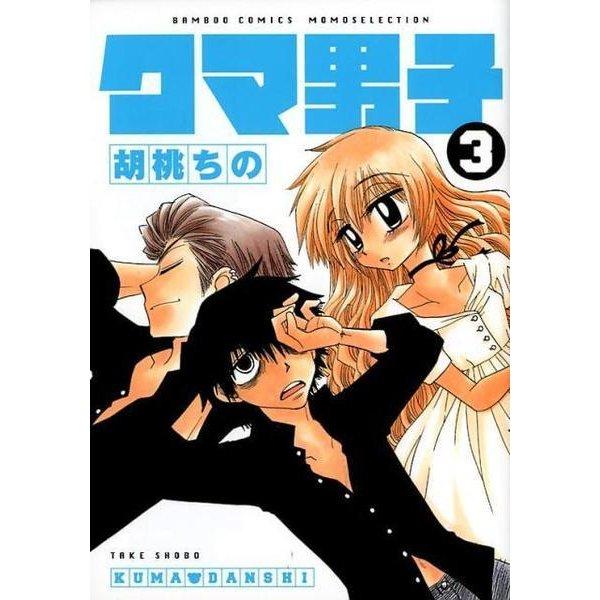 クマ男子 3(バンブー・コミックス) [コミック]