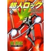 超人ロック鏡の檻 3(ヤングキングコミックス) [コミック]
