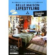BELLE MAISON LIFESTYLING 2018年 [単行本]