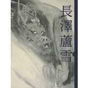 長沢蘆雪 -躍動する筆墨- [単行本]