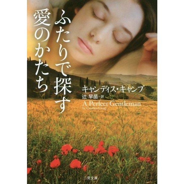 ふたりで探す愛のかたち(ザ・ミステリ・コレクション) [文庫]
