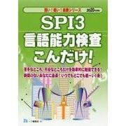 SPI3言語能力検査こんだけ! 2020年度版(薄い!軽い!楽勝シリーズ) [全集叢書]