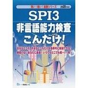 SPI3非言語能力検査こんだけ! 2020年度版(薄い!軽い!楽勝シリーズ) [全集叢書]