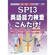 SPI3英語能力検査こんだけ! 2020年度版(薄い!軽い!楽勝シリーズ) [全集叢書]
