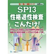 SPI3性格適性検査こんだけ! 2020年度版(薄い!軽い!楽勝シリーズ) [全集叢書]