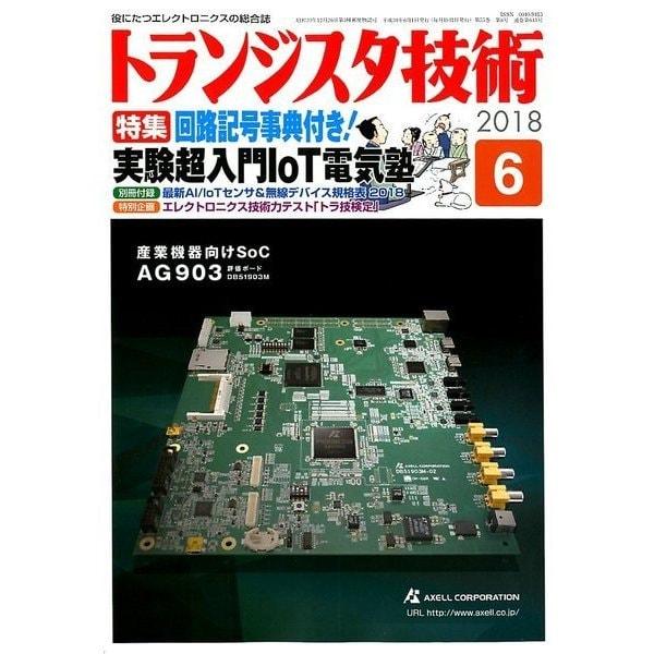 トランジスタ技術 (Transistor Gijutsu) 2018年 06月号 [雑誌]