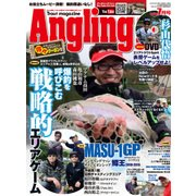 Angling Fan (アングリング ファン) 2018年 07月号 [雑誌]