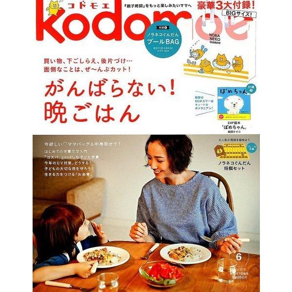kodomoe 2018年 06月号 [雑誌]