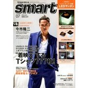 smart (スマート) 2018年 07月号 [雑誌]