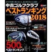 中古ゴルフクラブ ベストランキング2018:プレジデントムック [ムック・その他]
