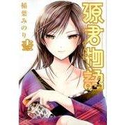 源君物語 13 (ヤングジャンプコミックス) [コミック]