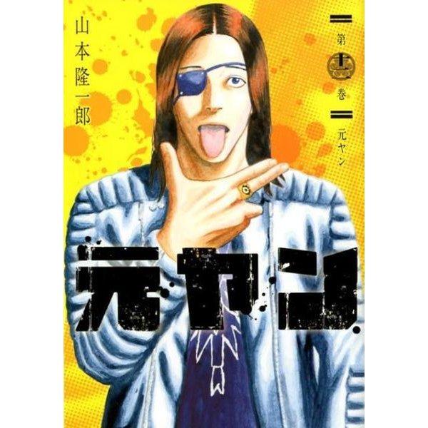 元ヤン 12 (ヤングジャンプコミックス) [コミック]