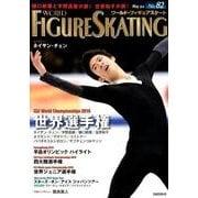 ワールド・フィギュアスケート No.82 [単行本]