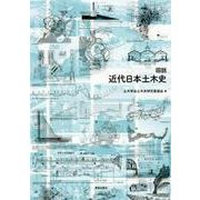 図説 近代日本土木史 [単行本]