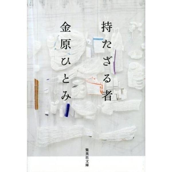 持たざる者 (集英社文庫(日本)) [文庫]