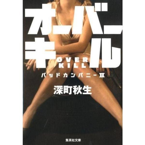 オーバーキル バッドカンパニー2 (集英社文庫(日本)-バッドカンパニー) [文庫]