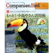 コンパニオンバード No.29-鳥たちと楽しく快適に暮らすための情報誌 [ムックその他]