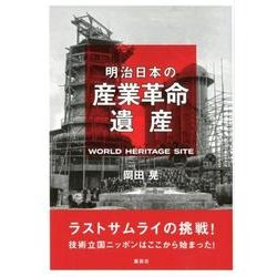 明治日本の産業革命遺産 ラストサムライの挑戦!技術立国ニッポンはここから始まった [単行本]