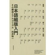 日本語組版入門-その構造とアルゴリズム [単行本]