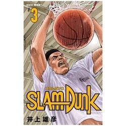 SLAM DUNK 新装再編版 3(愛蔵版コミックス) [コミック]