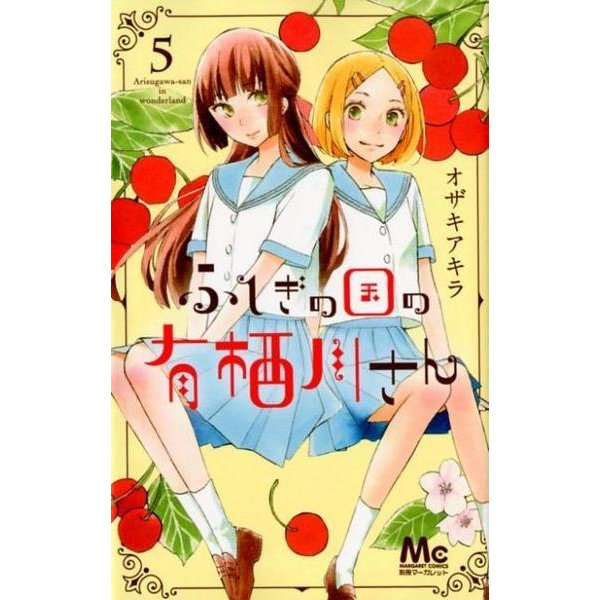 ふしぎの国の有栖川さん 5(マーガレットコミックス) [コミック]