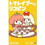 トマトイプーのリコピン 2 (ジャンプコミックス) [コミック]