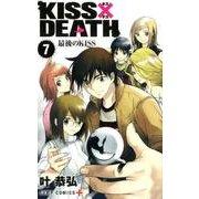 KISS×DEATH 7 (ジャンプコミックス) [コミック]