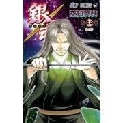 銀魂―ぎんたま― 73 (ジャンプコミックス) [コミック]