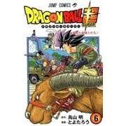 ドラゴンボール超 6 (ジャンプコミックス) [コミック]