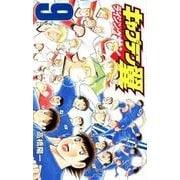 キャプテン翼 ライジングサン 9 (ジャンプコミックス) [コミック]