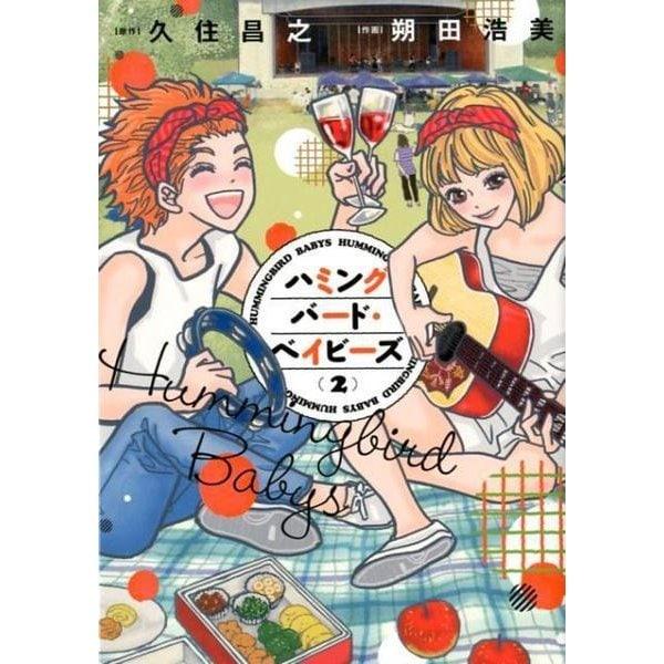 ハミングバード・ベイビーズ 2(ヤングジャンプコミックス) [コミック]