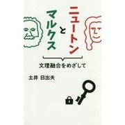 ニュートンとマルクス-文理融合をめざして [単行本]