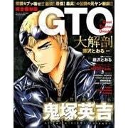 GTO 大解剖 (日本の名作漫画アーカイブシリーズ サンエイムック) [ムック・その他]
