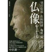 仏像 完全版-心とかたち(NHKブックス 1250) [全集叢書]