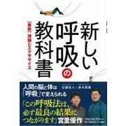 新しい呼吸の教科書 - 【最新】理論とエクササイズ - (ワニプラス) [単行本]
