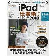 iPad仕事術!SPECIAL 2018 [単行本]