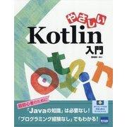 やさしいKotlin入門 [単行本]
