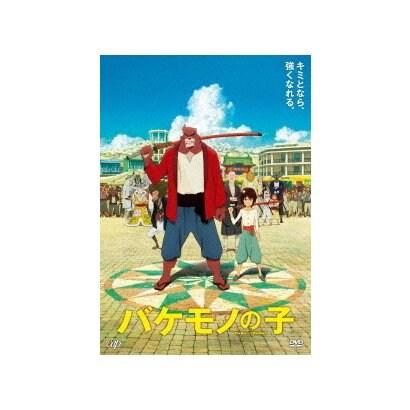 バケモノの子 期間限定スペシャルプライス版 [DVD]